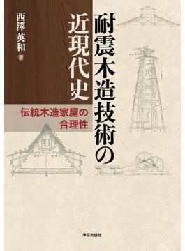 耐震木造技術の近現代史 伝統木造家屋の合理性