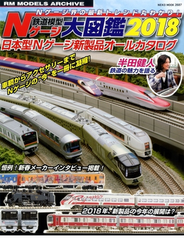鉄道模型Nゲージ大図鑑 日本型Nゲージ新製品オールカタログ 2018(NEKO MOOK)