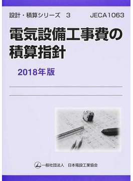 電気設備工事費の積算指針 2018年版