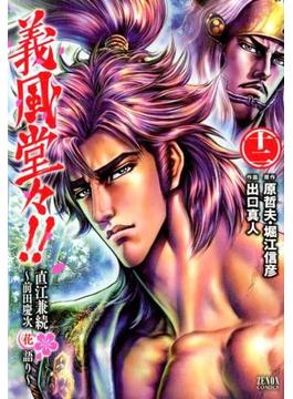 義風堂々!!直江兼続〜前田慶次花語り 12 (ゼノンコミックス)