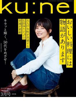 Ku:nel (クウネル) 2018年 3月号 [料理/輝く50代を目指して/石田ゆり子](Ku:nel)