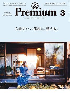 &Premium(アンド プレミアム) 2018年 3月号 [心地のいい部屋に、整える。](&Premium)