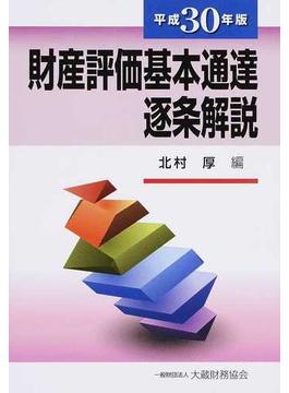 財産評価基本通達逐条解説 平成30年版