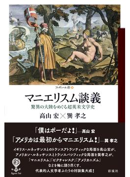 マニエリスム談義 驚異の大陸をめぐる超英米文学史