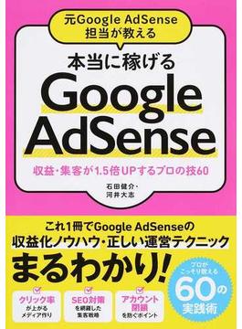 元Google AdSense担当が教える本当に稼げるGoogle AdSense 収益・集客が1.5倍UPするプロの技60