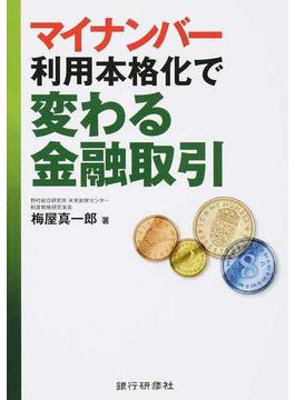 マイナンバー利用本格化で変わる金融取引