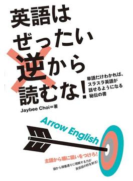 英語はぜったい逆から読むな! 単語だけわかれば、スラスラ英語が話せるようになる秘伝の書