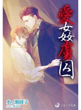 愛姦虜囚(ラルーナ文庫オリジナル)