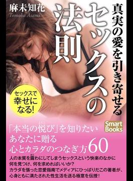 【期間限定価格】真実の愛を引き寄せるセックスの法則 「本当の悦び」を知りたいあなたに贈る心とカラダのつなぎ方60(スマートブックス)