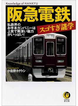 阪急電鉄 スゴすぎ謎学(KAWADE夢文庫)