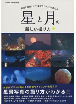 星と月の新しい撮り方(学研カメラムック)