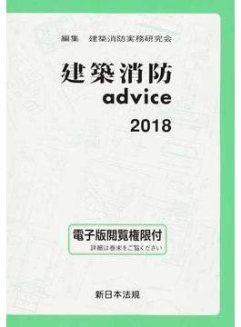 建築消防advice 2018