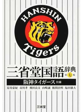 三省堂国語辞典 第7版 阪神タイガース仕様