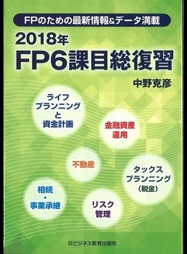 FP6課目総復習 FPのための最新情報&データ満載 2018年