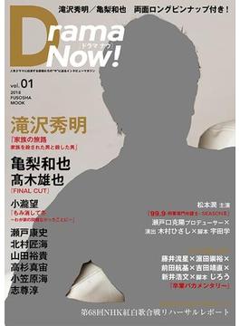 Drama Now! vol.01(2018)