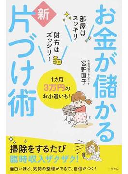 お金が儲かる新片づけ術 部屋はスッキリ財布はズッシリ! 1カ月3万円のお小遣いも!