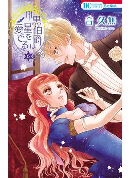 【6-10セット】黒伯爵は星を愛でる(花とゆめコミックス)