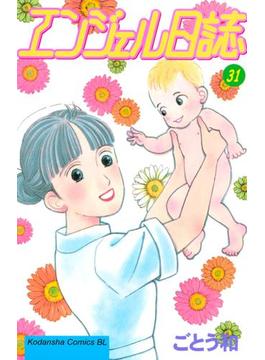 【31-35セット】エンジェル日誌