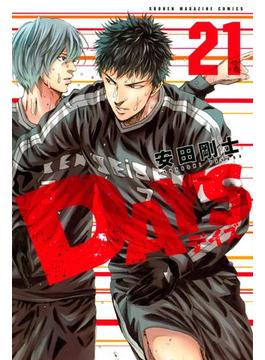 【21-25セット】DAYS