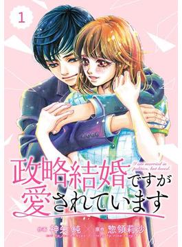 【1-5セット】comic Berry's政略結婚ですが愛されています(分冊版)(Berry's COMICS)