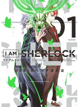 【全1-4セット】I AM SHERLOCK(ゲッサン少年サンデーコミックス)