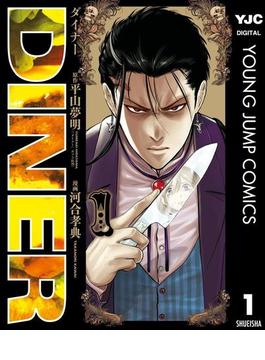 【全1-4セット】DINER ダイナー(ヤングジャンプコミックスDIGITAL)
