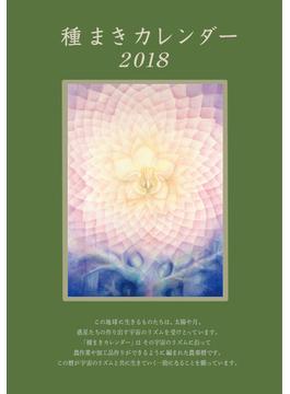 種まきカレンダー 2018