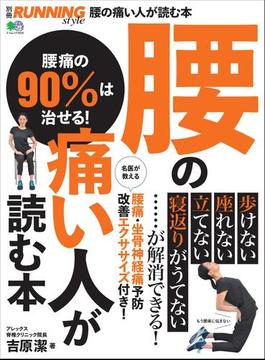 【期間限定価格】腰の痛い人が読む本