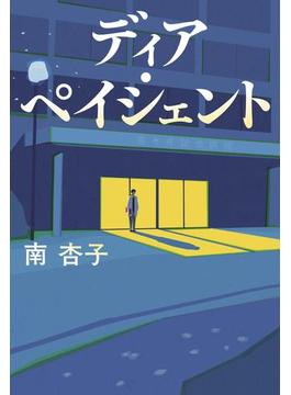 ディア・ペイシェント(幻冬舎単行本)