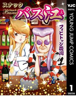 スナックバス江 1(ヤングジャンプコミックスDIGITAL)