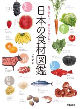 日本の食材図鑑 見て楽しい!読んでおいしい!