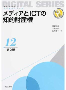 メディアとICTの知的財産権 第2版