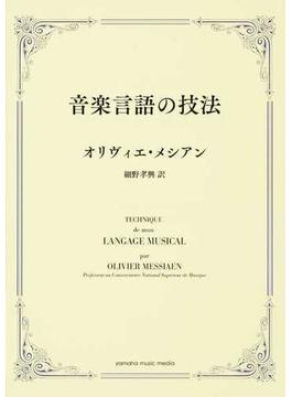 音楽言語の技法