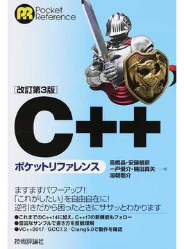 C++ポケットリファレンス 改訂第3版