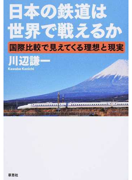 日本の鉄道は世界で戦えるか 国際比較で見えてくる理想と現実