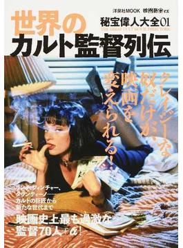 秘宝偉人大全 01 世界のカルト監督列伝(洋泉社MOOK)