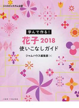 花子2018使いこなしガイド 学んで作る! ジャストシステム公認