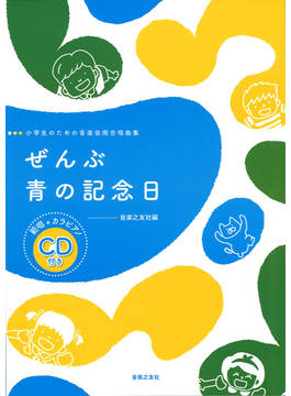 ぜんぶ/青の記念日