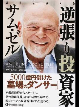 逆張り投資家サム・ゼル 5000億円儲けた「墓場のダンサー」
