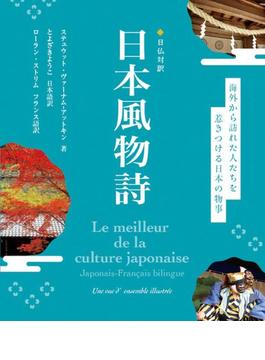日本風物詩 日仏対訳 海外から訪れた人たちを惹きつける日本の物事