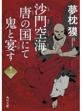 沙門空海唐の国にて鬼と宴す 巻ノ1(角川文庫)