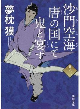 沙門空海唐の国にて鬼と宴す 巻ノ2(角川文庫)