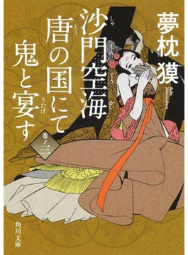 沙門空海唐の国にて鬼と宴す 巻ノ3(角川文庫)