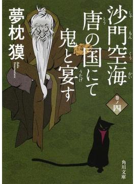 沙門空海唐の国にて鬼と宴す 巻ノ4(角川文庫)