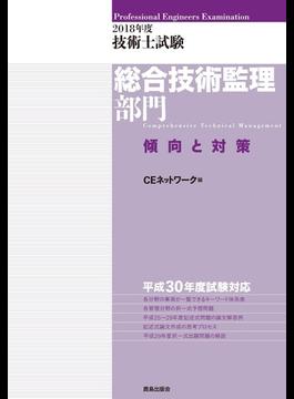 技術士試験総合技術監理部門傾向と対策 2018年度