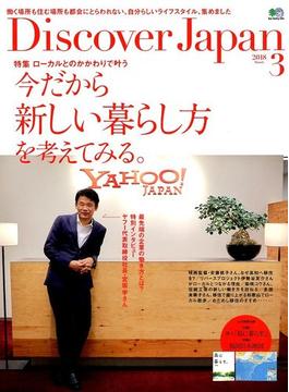 Discover Japan (ディスカバー・ジャパン) 2018年 03月号 [雑誌]