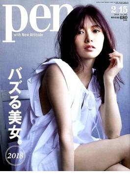 Pen (ペン) 2018年 2/15号 [雑誌]