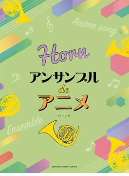 ホルン アンサンブル de アニメ