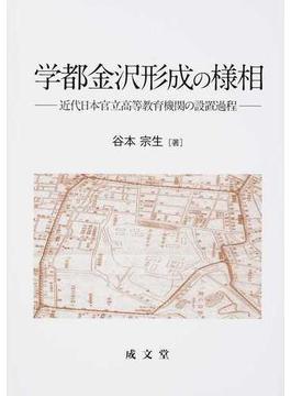 学都金沢形成の様相 近代日本官立高等教育機関の設置過程