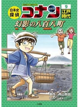 日本史探偵コナン 9 名探偵コナン歴史まんが (CONAN COMIC STUDY SERIES)